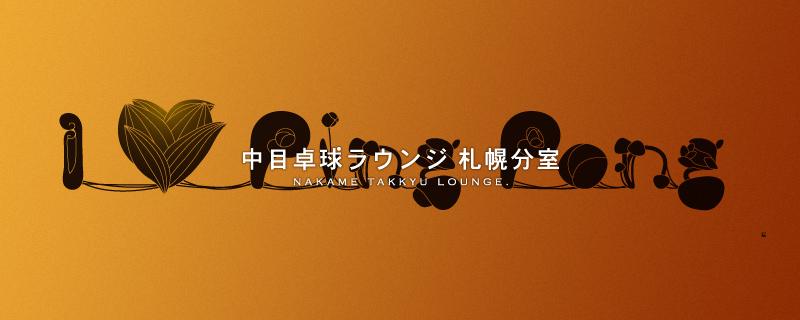 中目卓球ラウンジ 札幌分室